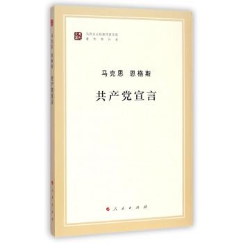共产党宣言(*作单行本)/马列主义经典作家文库