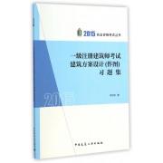 一级注册建筑师考试建筑方案设计<作图>习题集/2015执业资格考试丛书