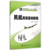 民航英语基础教程(附光盘高等职业教育十二五规划教材)/航空服务类专业教材系列