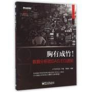 胸有成竹(数据分析的SAS EG进阶)/CDA数据分析师系列丛书