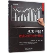 从零进阶(数据分析的统计基础)/CDA数据分析师系列丛书