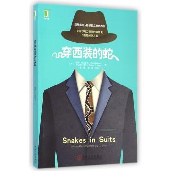 穿西装的蛇
