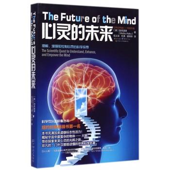心灵的未来/科学可以这样看丛书