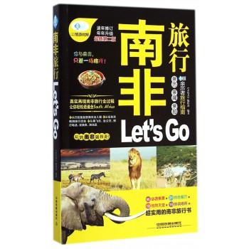 南非旅行Let's Go(*新第2版)/亲历者旅行指南