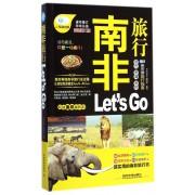 南非旅行Let's Go(最新第2版)/亲历者旅行指南