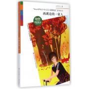 西湖边的一家人/Since1976少年文艺爱藏嘉品系列丛书