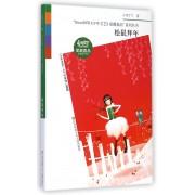 松鼠拜年/Since1976少年文艺爱藏嘉品系列丛书