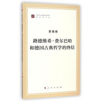 路德维希·费尔巴哈和德国古典哲学的终结(*作单行本)/马列主义经典作家文库