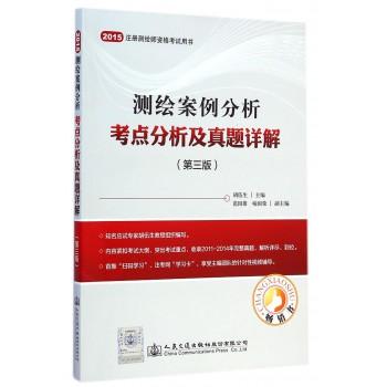测绘案例分析考点分析及真题详解(第3版2015注册测绘师资格考试用书)