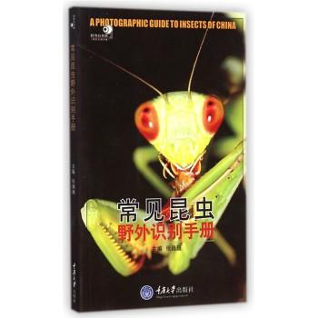 常见昆虫野外识别手册/好奇心书系