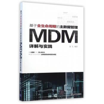 基于全生命周期的主数据管理(MDM详解与实践)