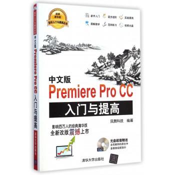 中文版Premiere Pro CC入门与提高(附光盘)/软件入门与提高丛书