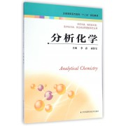 分析化学(供药学类制药技术类医学技术类食品药品管理类等专业用全国高职高专教育十二五规划教材)