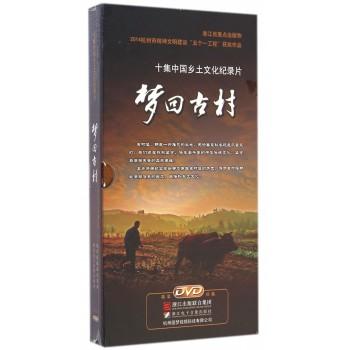 DVD梦回古村(5碟装)