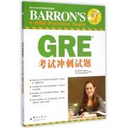GRE考试冲刺试题(新东方GRE考试指定培训教材)