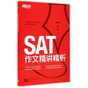 SAT作文精讲精析