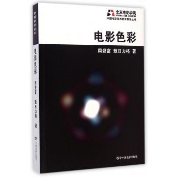 电影色彩/中国电影美术教育教学丛书