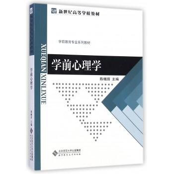 学前心理学(学前教育专业系列教材新世纪高等学校教材)