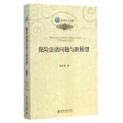 保险法诸问题与新展望/南湖法学文库