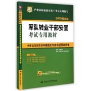 申论与写作历年真题及专家命题预测试卷(2015最新版军队转业干部安置考试专用教材)