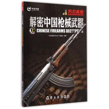 解密中国枪械武器(上火力真相)