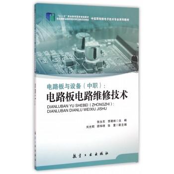 电路板与设备(中职电路板电路维修技术中高职衔接电子技术专业系列教材)