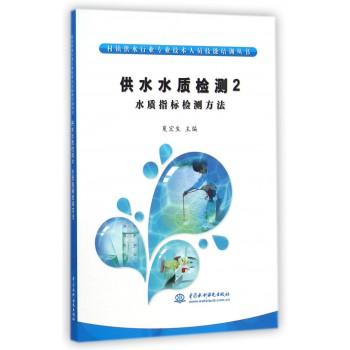 供水水质检测(2水质指标检测方法)/村镇供水行业专业技术人员技能培训丛书