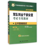 公共基础知识(2015最新版军队转业干部安置考试专用教材)