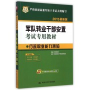 行政职业能力测验(2015最新版军队转业干部安置考试专用教材)
