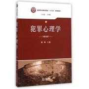 犯罪心理学(全国司法警官院校十三五规划教材)