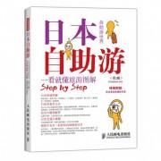 日本自助游(第2版)/自助游世界