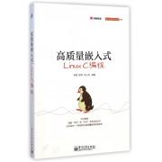 高质量嵌入式Linux C编程/嵌入式技术与应用丛书