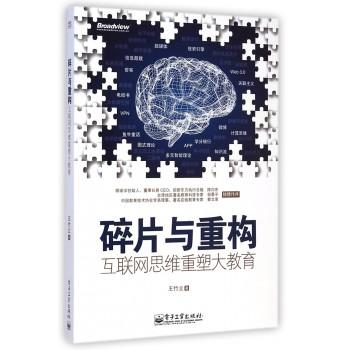 碎片与重构(互联网思维重塑大教育)