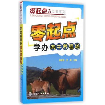 零起点学办肉牛养殖场/零起点学创业系列