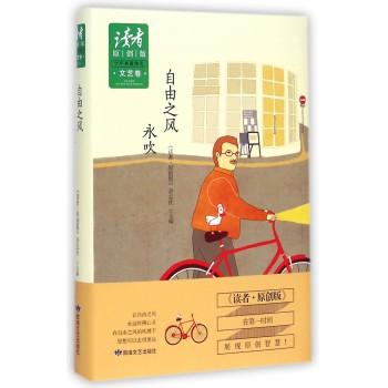 自由之风永吹(读者原创版十年典藏精选)(精)