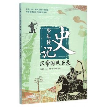 少年读史记(汉帝国风云录)