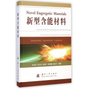 科技英语翻译(科技英语系列教材南京航空航天大学十二五规划教材)