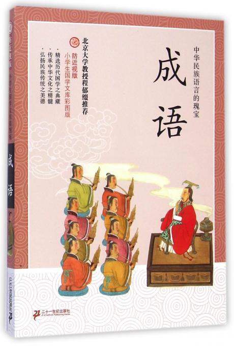成语(防近视版)/小学生国学文库彩图版