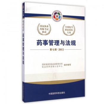 药事管理与法规(第7版2015国家执业药师考试指南)