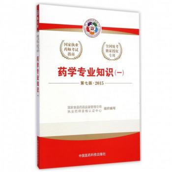 药学专业知识(1第7版2015国家执业药师考试指南)