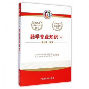 药学专业知识(2第7版2015国家执业药师考试指南)