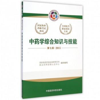 中药学综合知识与技能(第7版2015国家执业药师考试指南)