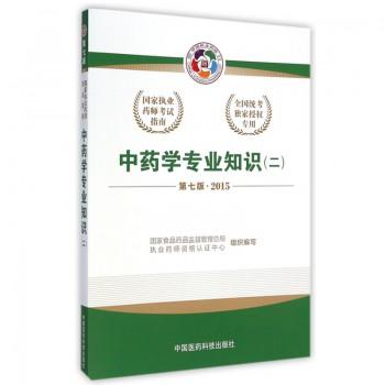 中药学专业知识(2第7版2015国家执业药师考试指南)