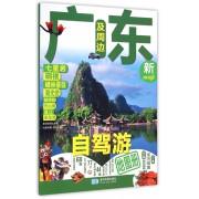 广东及周边自驾游地图册