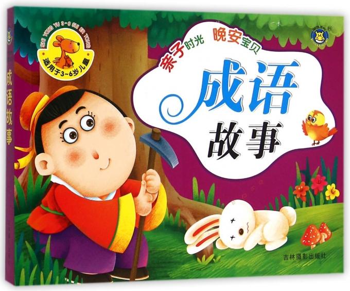 成语故事(适用于3-6岁儿童)/亲子时光晚安宝贝
