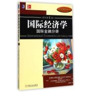 国际经济学(国际金融分册原书第8版)/经济教材译丛