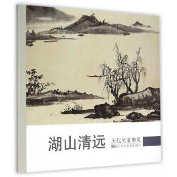 湖山清远/历代名家册页