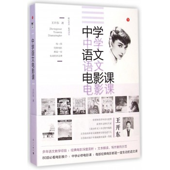 中学语文电影课