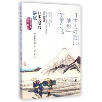 日本文明的谜底(藏在地形里的秘密)