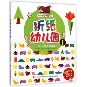 折纸幼儿园(1方形三角形折纸篇)